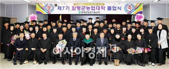 제7기 함평군농업대학 졸업식이 15일 농업기술센터 교육관에서 개최했다.