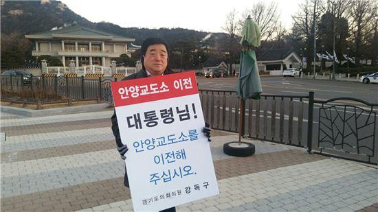 강득구 경기도의회 의장이 17일 청와대 앞에서 안양교도소 이전을 촉구하는 1인시위를 벌이고 있다.