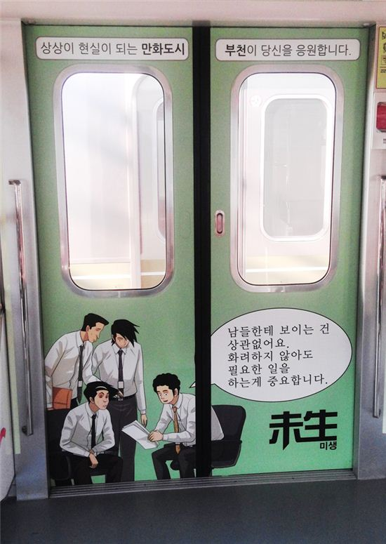 지하철 7호선 '미생열차' 달린다…'만화도시' 부천 홍보