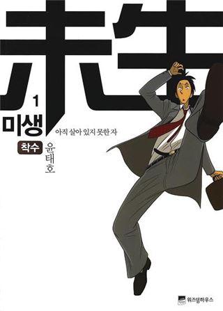 윤태호 작가 웹툰 '미생'