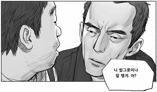 최규석 작가 웹툰 '송곳'의 한장면.
