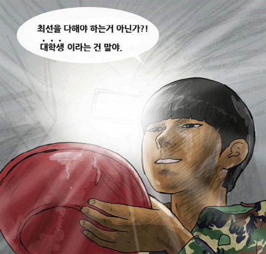 기안84 작가의 웹툰 '복학왕'
