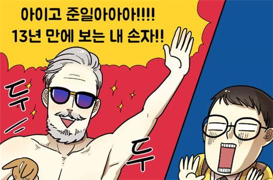 마일로 작가의 삼성 브랜드 웹툰 '마이그랜파리포트'