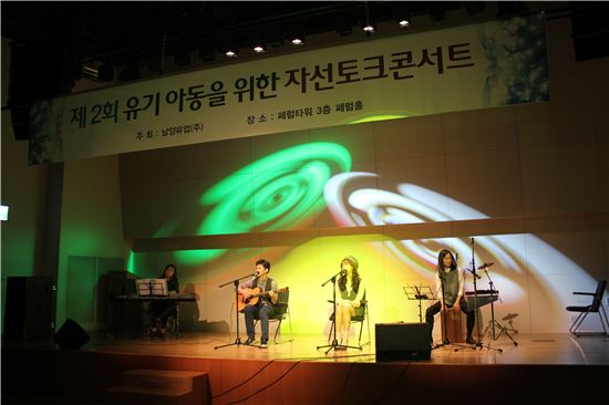 남양유업, 유기 아동 위한 자선 토크콘서트 개최