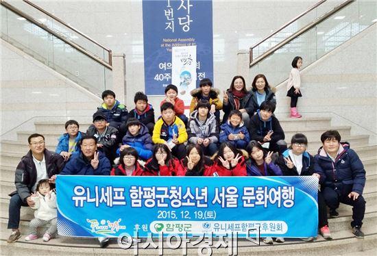 유니세프함평군후원회(회장 박해숙)가 지난 19일 관내 청소년 17명과 함께 서울 문화여행을 다녀왔다.