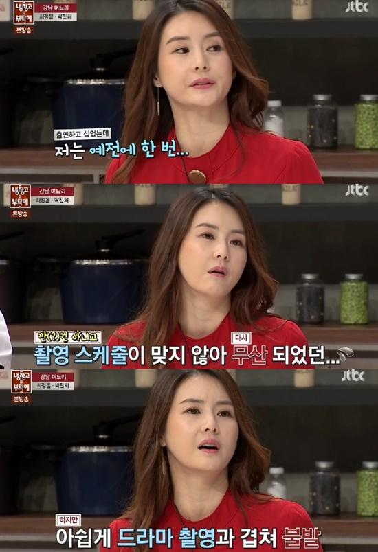 사진=JTBC '냉장고를 부탁해' 캡처