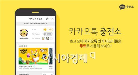 """카카오 '카카오톡 충전소' 오픈…""""초코 모으면 이모티콘 무료"""""""