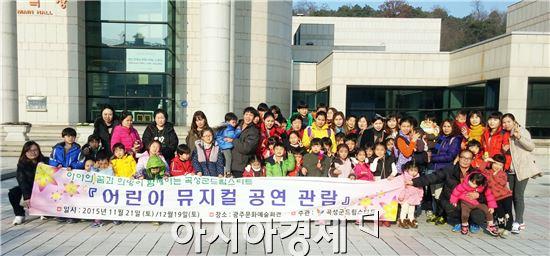 곡성군드림스타트는 지난 19일 광주 문화예술회관에서 어린이 뮤지컬 공연 '뽀로로와 댄스댄스'를 관람했다.
