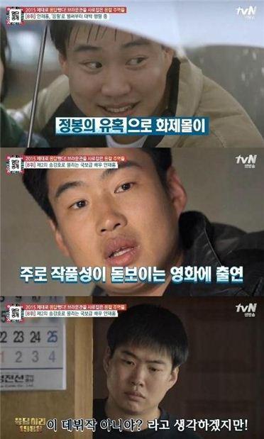 안재홍. 사진=tvN '명단공개 2015' 방송화면 캡처