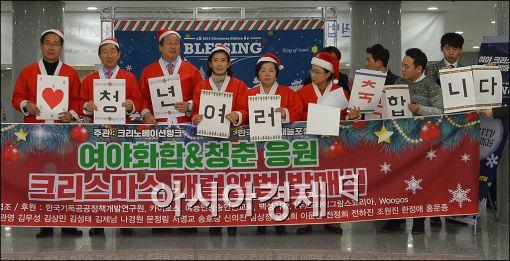 [포토]캐럴 부르는 김무성 대표