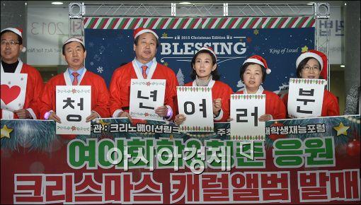 [포토]산타로 변신한 여야 의원들