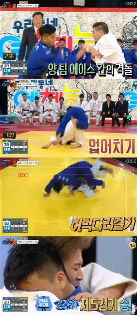 조타 조준휘. 사진=KBS2 '우리동네 예체능' 방송화면 캡처