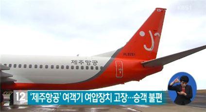 사진=KBS 1TV 뉴스 캡처