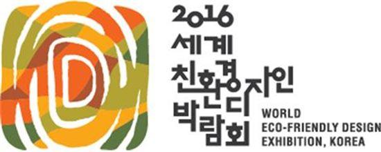 세계친환경디자인박람회 엠블럼