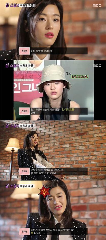전지현. 사진=MBC 방송화면 캡처