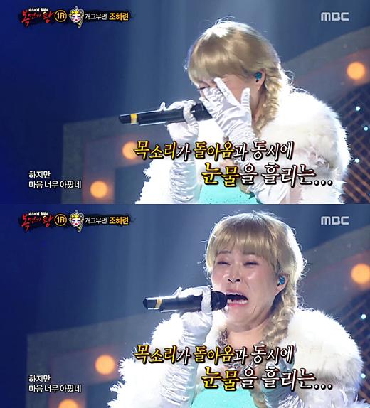 조혜련. 사진=MBC '복면가왕' 방송화면 캡처