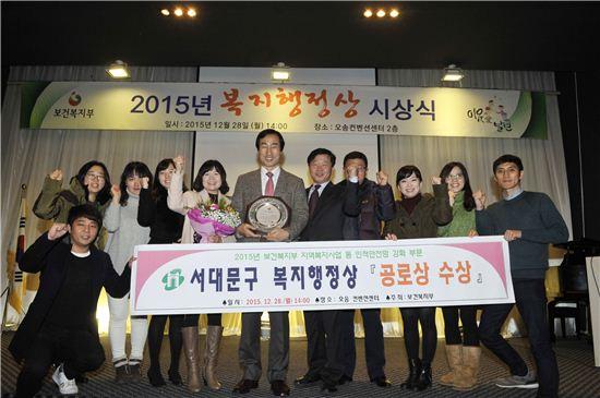 서대문구 복지행정상 3년 연속 수상