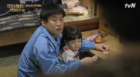 정봉, 진주. 사진=tvN '응답하라 1988' 방송캡처