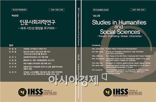 호남대학교 인문사회과학연구소(소장 심연수)가 광주·전남지역 대학 중 유일하게 8년 연속 한국연구재단 국내학술지 사업에 선정됐다.