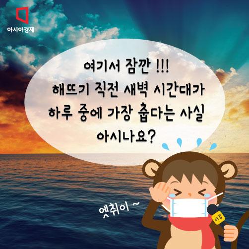 [카드뉴스] 해뜨기 직전이 가장 추운 이유