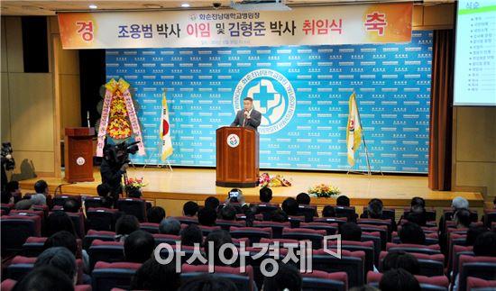 30일 열린 화순전남대병원장 취임식에서 김형준 신임원장이 인사하고 있다.