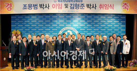 김형준 화순전남대병원장 취임식에 참석한 내외귀빈들이 기념촬영하고 있다.