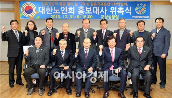 2016장흥국제통합의학박람회 조직위원회(위원장 김성)는 31일 장흥군청 상황실에서 대한노인회 홍보대사 위촉식을 가졌다.