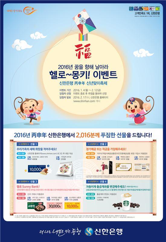 신한은행 '헬로~몽키!' 이벤트
