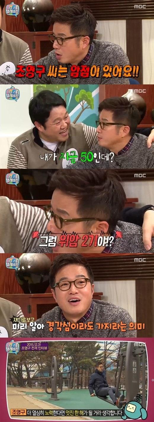 사진=MBC '마리텔' 캡처