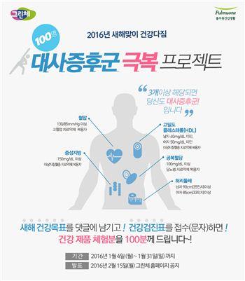 풀무원건생 그린체, 새해 건강 다짐 '대사증후군 극복' 이벤트 진행