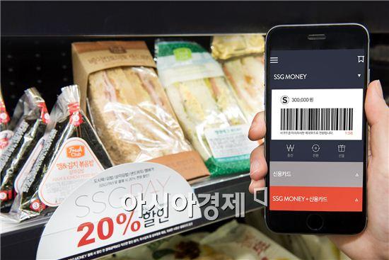 SSG페이, 위드미에서 삼각김밥·햄버거 등 20% 할인
