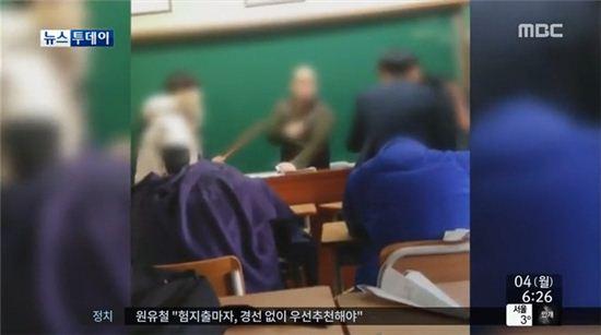사진=MBC '뉴스투데이' 캡처