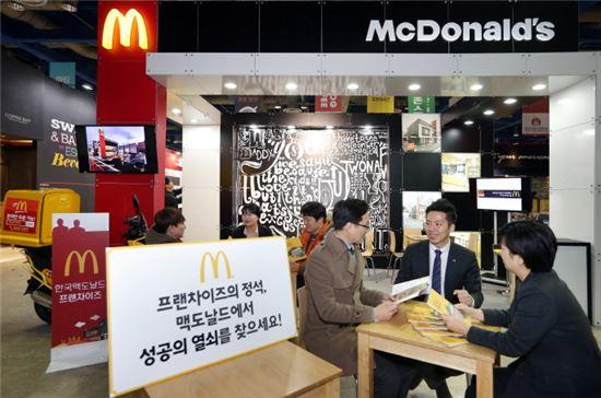 """맥도날드, """"예비 프랜차이즈 점주 모십니다"""""""