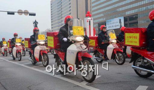 [포토]우체국 안전운전 퍼레이드
