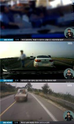 보복운전 처벌 강화. 사진=SBS 뉴스 방송화면 캡처.