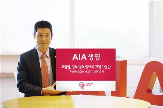 AIA생명, '(무)고혈압당뇨YES건강보험' 출시