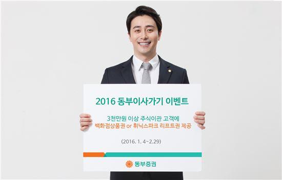 동부증권, '2016 동부이사가기 이벤트' 실시
