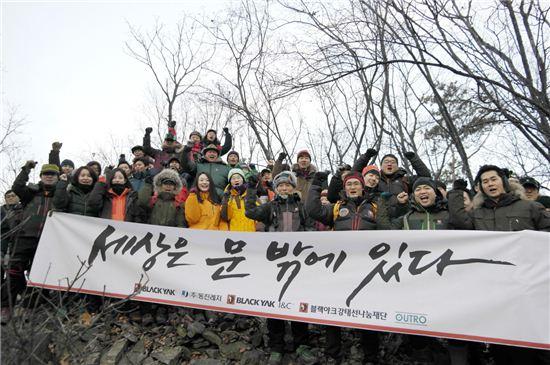 지난 1일 구룡산 정상에 오른 블랙야크 임직원들