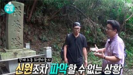 '무한도전' 나가사키시 공양탑 방송. 사진=MBC '무한도전' 방송화면 캡처.