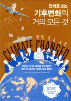 박원순 시장이 올해 추천한 책은? '만화로 보는 기후 변화…'