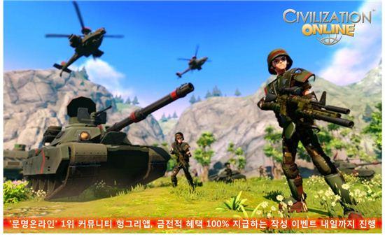 '문명온라인' 헝그리앱, 금전적 혜택 100% 지급하는 작성 이벤트 5일까지 진행