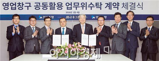 광주은행과 전북은행은 4일 오후 3시 전북은행 본점에서 '영업창구 공동활용을 위한 업무 위수탁 계약'을 체결했다.