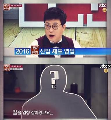 '냉장고를 부탁해' 신입 셰프 예고. 사진=JTBC '냉장고를 부탁해' 예고편 캡처