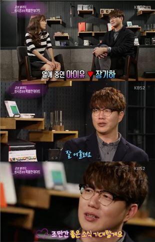 아이유 장기하 열애소식에 대해 발언하는 성시경. 사진=KBS 방송화면 캡처.