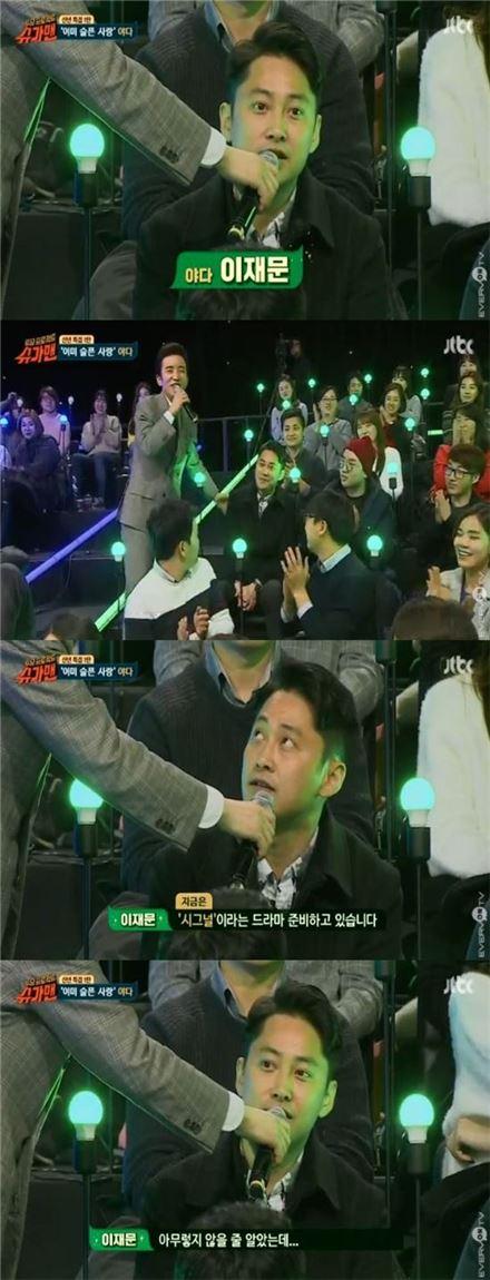 '야다' 이재문. 사진=JTBC '투유 프로젝트-슈가맨' 캡처.