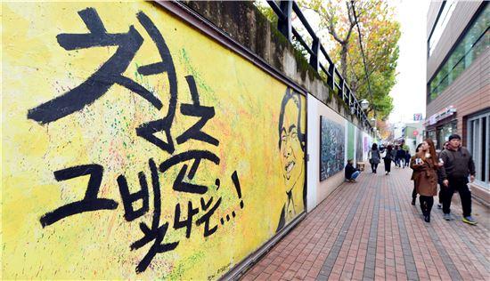 김광석 거리 풍경