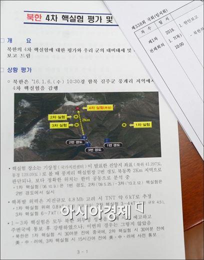 올해 국방부 업무보고는 '북핵 대응'에 초점이 맞춰졌다.