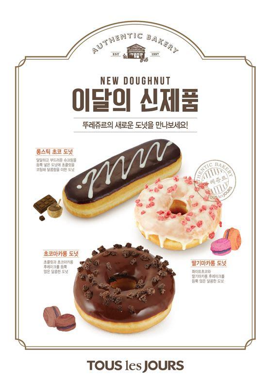 뚜레쥬르, 마카롱을 활용한 도넛 신제품 3종 출시