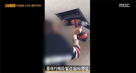 직장 화장실 천장에 설치돼 있던 몰래카메라. 사진=MBC 'PD수첩' 방송캡처