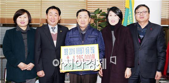 함평군다문화가족지원센터(센터장 김기영)는 7일 바자회 수익금 128만5000원을 함평군에 불우이웃돕기성금으로 기탁했다. 사진제공=함평군